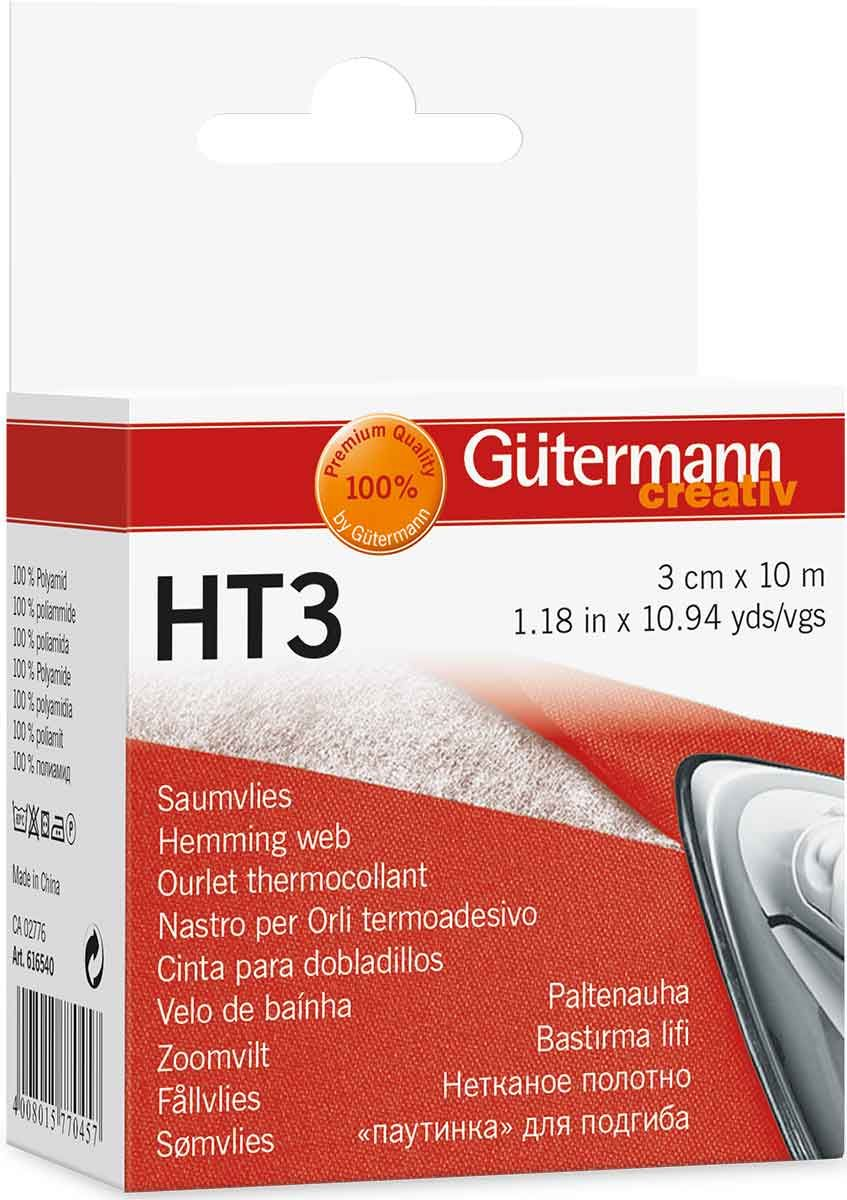 Ourlet thermocollant Gütermann - 3 cm x 10 m